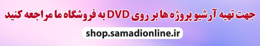 آرشیو جامع پروژه های آماده افترافکت بر روی دی وی دی