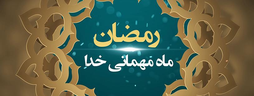 پروژه آماده افترافکت - ماه مبارک رمضان