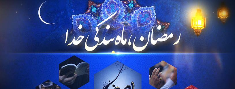پروژه آماده افترافکت نمایش لوگو ماه رمضان