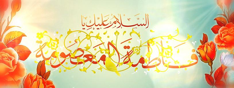 پروژه آماده افترافکت ولادت حضرت معصومه سلام الله علیها