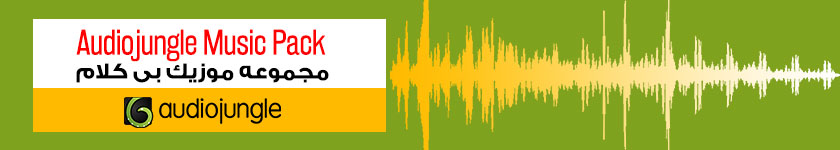 مجموعه موزیک های بی کلام Audiojungle