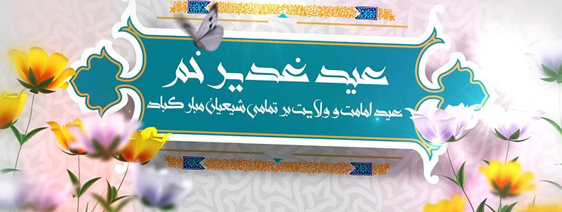 پروژه آماده افترافکت عید سعید غدیر خم