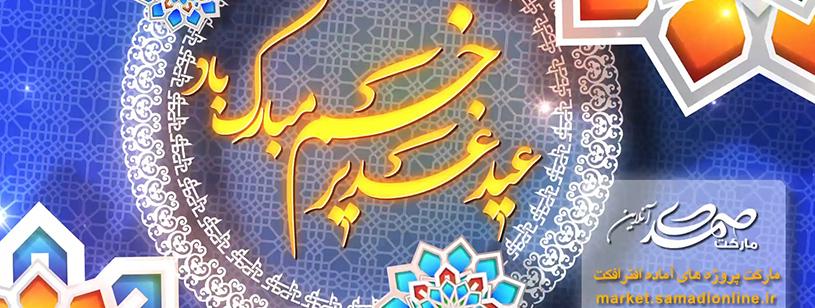 پروژه آماده افترافکت تبریک عید غدیر خم