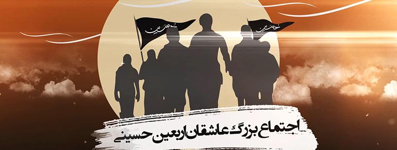 پروژه آماده افترافکت اطلاع رسانی مراسم اربعین حسینی