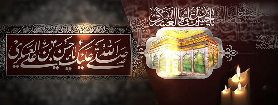 پروژه آماده افترافکت شهادت امام حسن عسکری (ع)