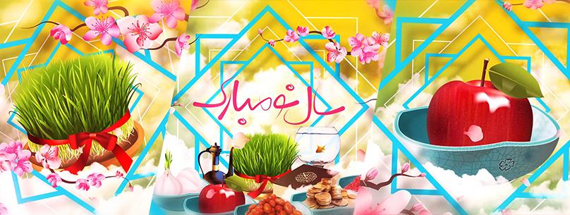 پروژه آماده افترافکت ویژه عید نوروز ۹۹