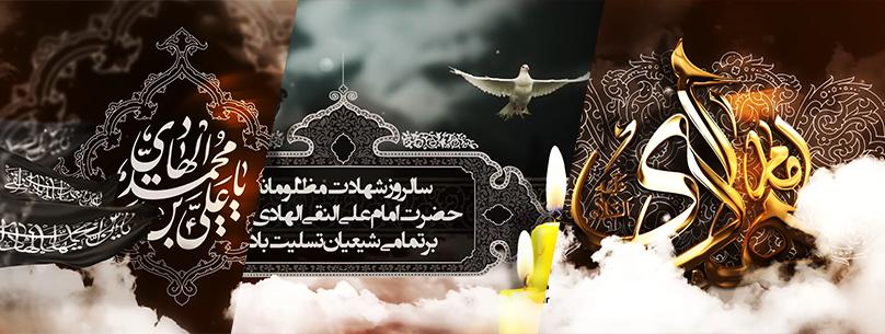 پروژه آماده افترافکت شهادت امام هادی (ع)