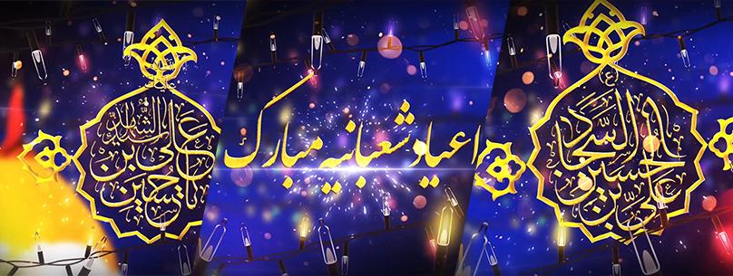 پروژه آماده افترافکت تبریک اعیاد شعبانیه