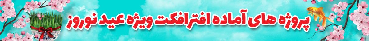 پروژه های آماده افترافکت ویژه عید نوروز