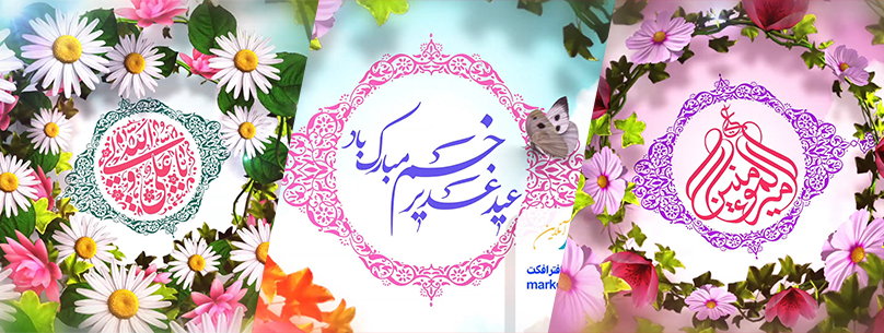 پروژه آماده افترافکت تبریک عید سعید غدیر خم