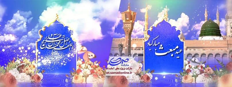 پروژه آماده افترافکت عید سعید مبعث