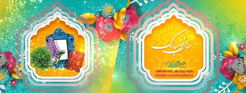 پروژه آماده افترافکت ویژه عید نوروز 1400