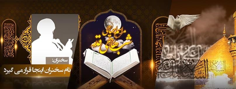 پروژه آماده افترافکت اطلاع رسانی مراسم احیا شب قدر
