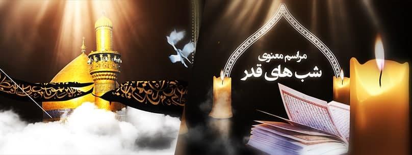 پروژه آماده افترافکت اطلاع رسانی مراسم شب قدر