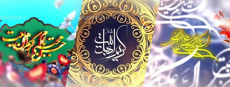 پروژه آماده افترافکت ولادت امام حسن مجتبی (ع)