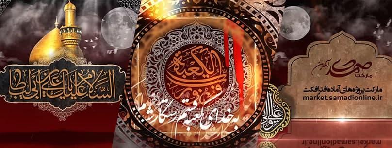 پروژه آماده افترافکت ویژه شهادت امام علی (ع)