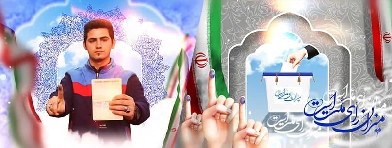 پروژه آماده افترافکت ویژه انتخابات 1400