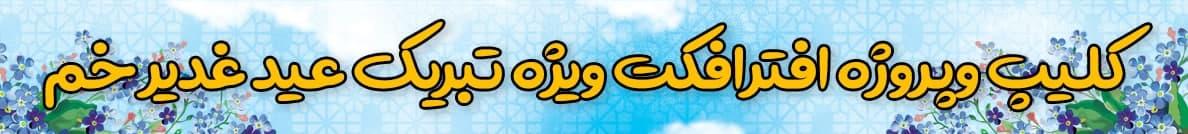کلیپ و پروژه های آماده افترافکت ویژه عید غدیر خم