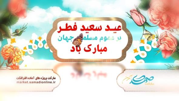 پروژه افترافکت عید فطر