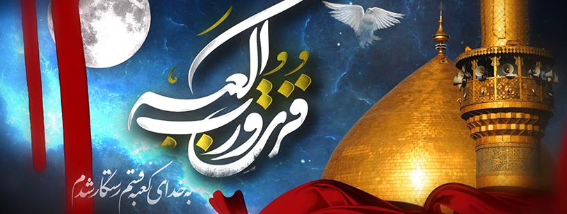 پروژه آماده افترافکت نمایش لوگو شهادت حضرت علی (علیه السلام)