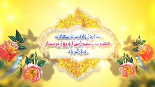 پروژه آماده افترافکت ولادت حضرت زینب (س) و روز پرستار