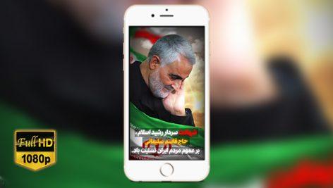 کلیپ استوری شهادت سردار حاج قاسم سلیمانی با کیفیت Full HD