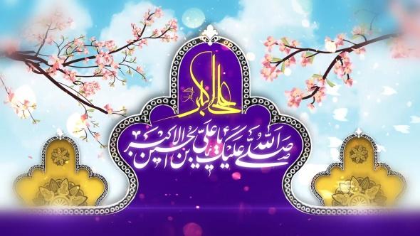 پروژه آماده افترافکت ولادت حضرت علی اکبر (ع) و روز جوان