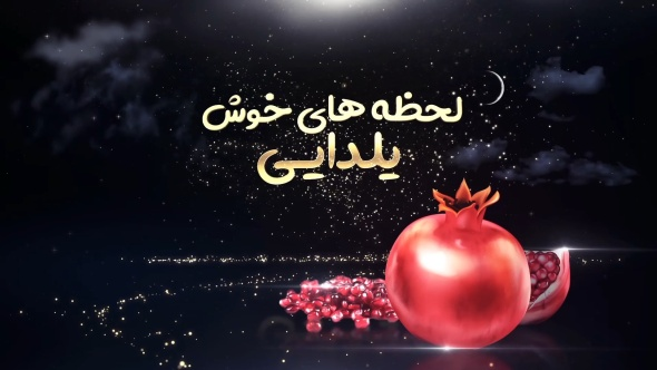 پروژه آماده افترافکت تبریک شب یلدا